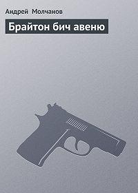 Андрей  Молчанов -Брайтон бич авеню