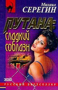 Михаил Серегин -Сладкий соблазн
