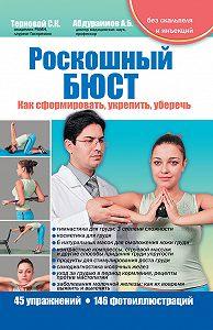 Сергей Терновой, Адхамжон Абдураимов - Роскошный бюст. Как сформировать, укрепить, уберечь