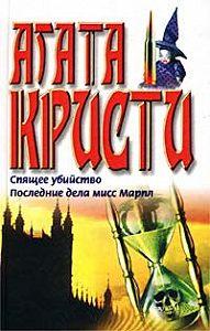Агата Кристи - Последние дела мисс Марпл (сборник)