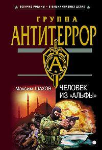 Максим Шахов -Человек из «Альфы»