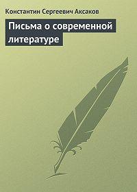 Константин Аксаков -Письма о современной литературе