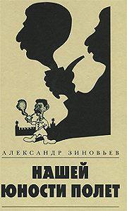 Александр Зиновьев - Нашей юности полет (сборник)