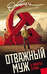 Святослав Тараховский -Отважный муж в минуты страха