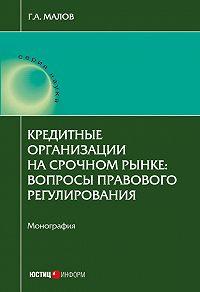 Григорий Малов -Кредитные организации на срочном рынке. Вопросы правового регулирования