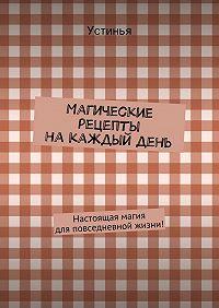 Устинья -Магические рецепты на каждый день