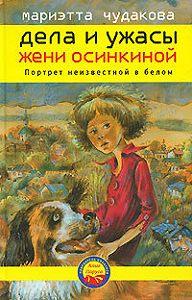 Мариэтта Чудакова -Портрет неизвестной в белом