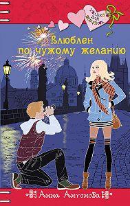 Анна Евгеньевна Антонова -Влюблен по чужому желанию
