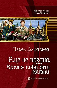 Павел Дмитриев -Время собирать камни