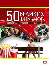 Джулия Кэмерон -50 великих фильмов, которые нужно посмотреть