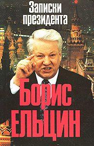 Борис Ельцин -Записки президента