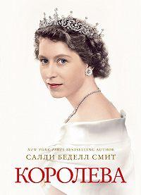 Салли Беделл Смит -Королева