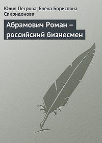 Елена Борисовна Спиридонова -Абрамович Роман – российский бизнесмен