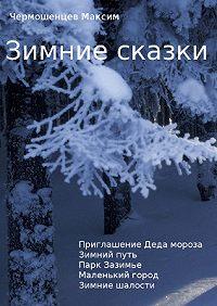 Чермошенцев Максим - Зимние сказки