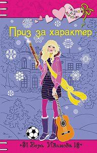 Вера Иванова -Приз за характер