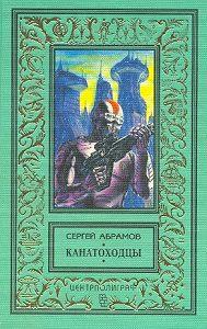 Сергей Абрамов -Новый Аладдин