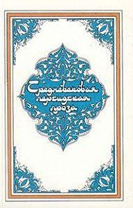 Эпосы, легенды и сказания -Плутовка из Багдада