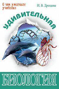 И.В. Дроздова -Удивительная биология