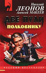 Алексей Макеев -Две пули полковнику