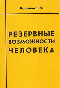 Татьяна Березина -Резервные возможности человека