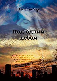 Анастейша Хоуп -Под одним небом