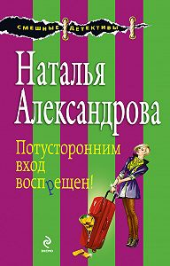Наталья Александрова -Потусторонним вход воспрещен!