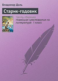 Владимир Даль -Старик-годовик
