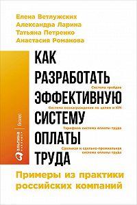 Анастасия Романова -Как разработать эффективную систему оплаты труда: Примеры из практики российских компаний