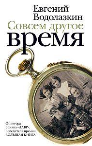 Евгений Водолазкин -Совсем другое время (сборник)