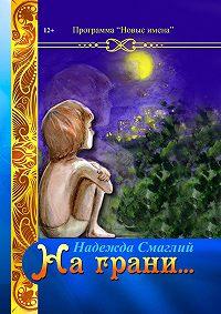 Надежда Смаглий -На грани (сборник)