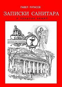 Павел Рупасов -Записки санитара