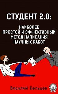 Василий Бельцев -Студент 2.0: наиболее простой и эффективный метод написания научных работ