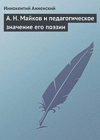 Иннокентий Анненский -А.Н.Майков и педагогическое значение его поэзии