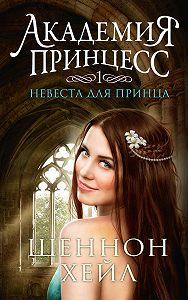 Шеннон Хейл -Невеста для принца