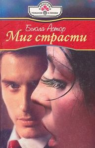Бьюла Астор -Миг страсти