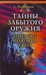 Антон Первушин -Тайны забытого оружия