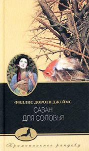 Филлис Дороти Джеймс -Саван для соловья