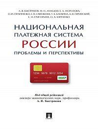 Коллектив авторов -Национальная платежная система России: проблемы и перспективы. Монография