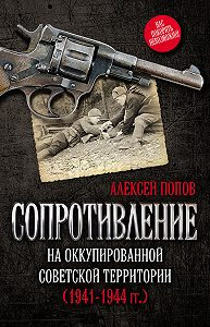 Алексей Попов -Сопротивление на оккупированной советской территории (1941‒1944 гг.)