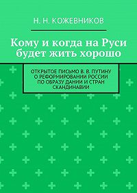 Н. Кожевников - Кому икогда наРуси будет жить хорошо