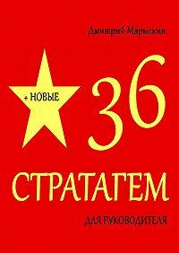 Дмитрий Марыскин -36 стратагем для руководителя + Новые 36 стратагем
