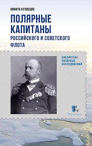 Н. А. Кузнецов -Полярные капитаны российского и советского флота