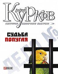 Андрей Курков -Судьба попугая