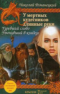 Николай Романецкий -Утонувший в кладезе