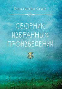 Стэнк Константин -Сборник избранных произведений