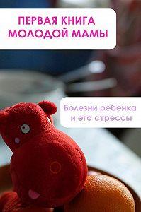 Илья Мельников -Болезни ребёнка и его стрессы