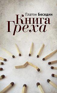 Платон Беседин -Книга Греха