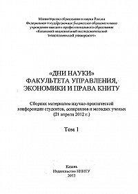 Коллектив Авторов -«Дни науки» факультета управления, экономики и права КНИТУ. В 2 т. Том 1