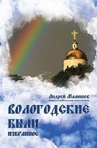 Андрей Малышев -Вологодские были. Избранное
