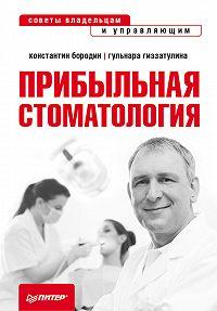 Гульнара Гиззатуллина -Прибыльная стоматология. Советы владельцам и управляющим